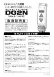 dg2n picture