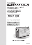 hap2000-j-picture