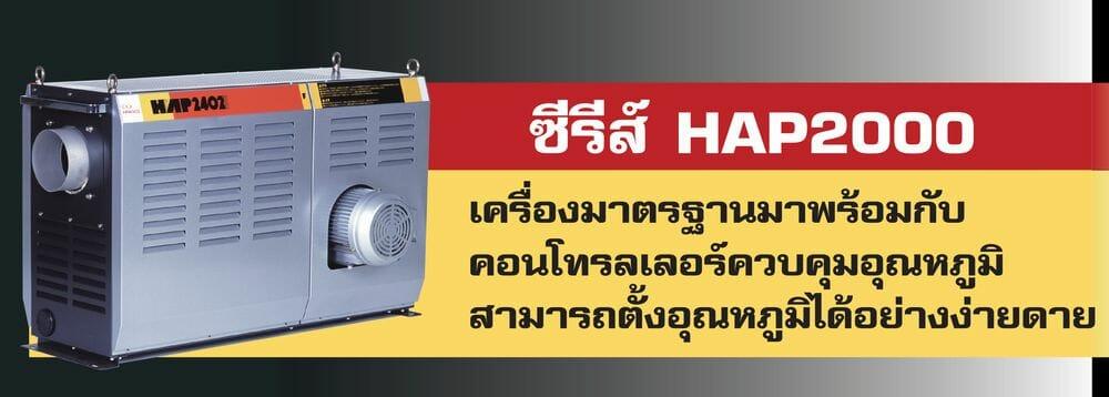 hap2000-pic