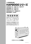 hap2000-j-manual-picture