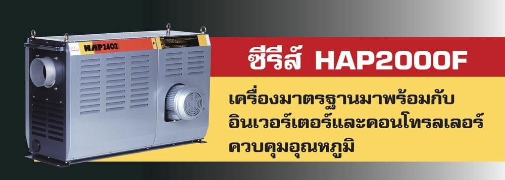hap2000f-pic