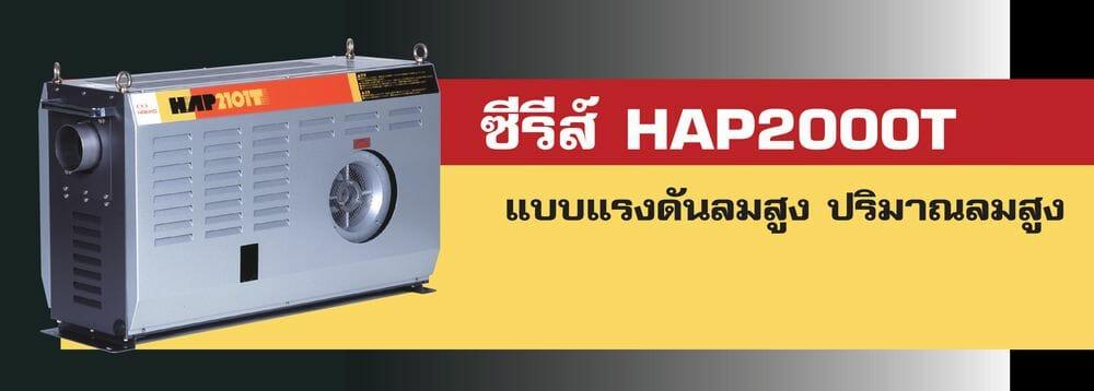 hap2000t-pic
