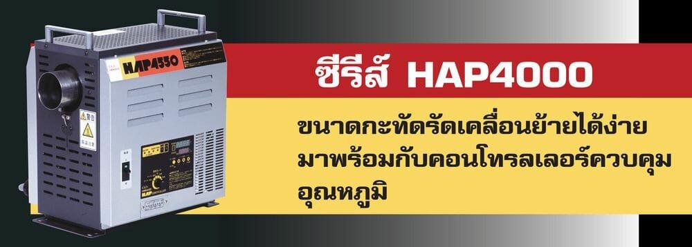 hap4000-pic
