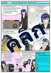 cartoon th hotairgenerator ep0
